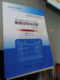 船舶结构与识图 第2版