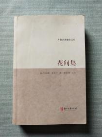 花间集/古典名著聚珍文库