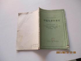中医儿科学讲义 如图30-1