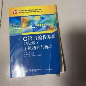 C语言编程基础(第2版)上机指导与练习