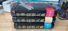 中华监察大典;(人物卷、法律卷、思想卷)(全三册)