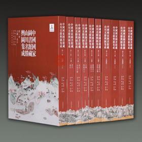 正版图书  预售  中国国家图书馆藏山川名胜舆图集成 全十册 (普通版)