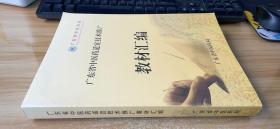 广东省中医药适宜技术推广教材汇编【大16开】、