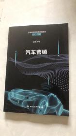 汽车营销()