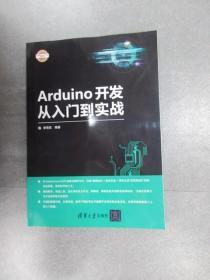 Arduino开发从入门到实战