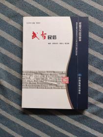 武当文化丛书精选:武当民俗