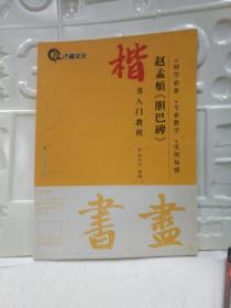 楷书入门教程:赵孟頫《胆巴碑》