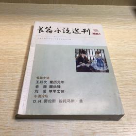 长篇小说选刊2015.1