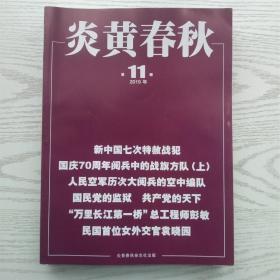 炎黄春秋2019年第11期