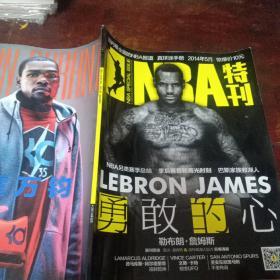 NBA特刊2014/5