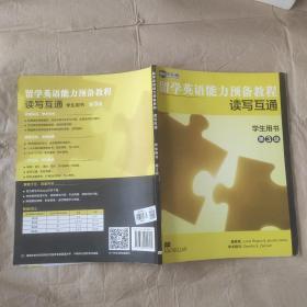 留学英语能力预备教程读写互通学生用书第三级