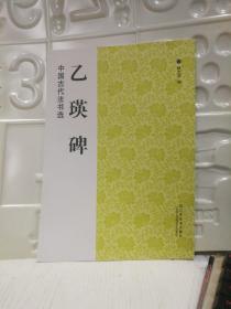 中国古代法书选:乙瑛碑