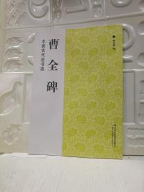 中国古代法书选:曹全碑