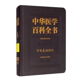 中华医学百科全书·中医药学·中医基础理论