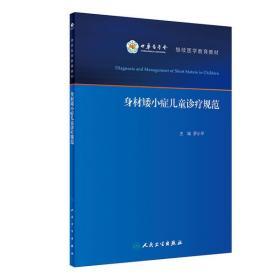 身材矮小@ �Y�和��\�����_小平人民�l生出版�L社9787117286022童��
