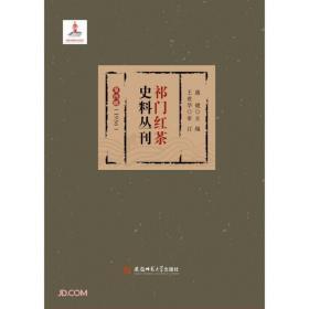 祁门红茶史料丛刊(第4辑1936)