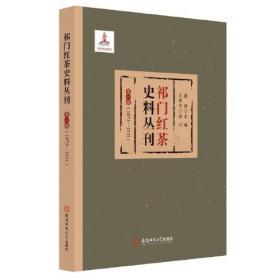 祁门红茶史料丛刊 第一辑(1873-1911)