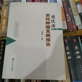 重庆市恶性肿瘤发病报告2006-2014