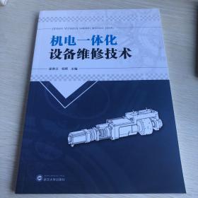 机电一体化设备维修技术