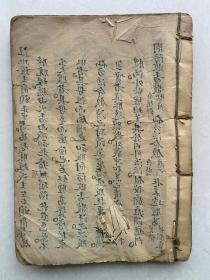 中医手抄本       很多图                  一厚册
