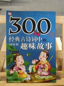 300首经典古诗词中的趣味故事(荷花卷)