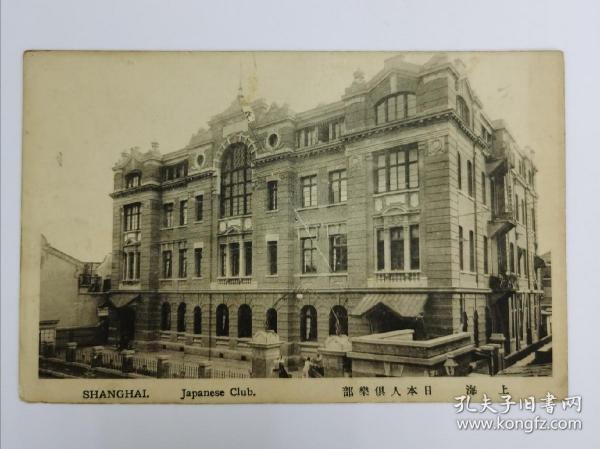 民国初上海日本人俱乐部老明信片