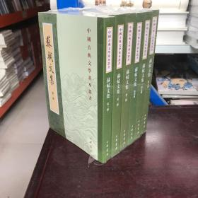 蘇軾文集(全六冊)