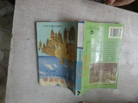 第一等战俘营:联合国军战俘在朝鲜    馆藏  库2
