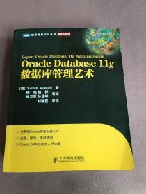 Oracle Database 11g数据库管理艺术 【馆藏】