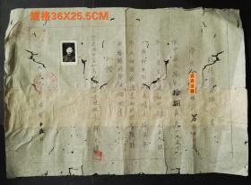1959年,四川省阆中县妙高民办初级中学校,临时毕业证明书,鲜开谋校长签发