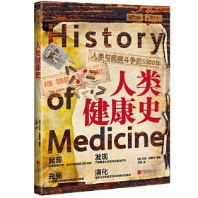 萤火虫丛书:人类健康史—人类与疾病斗争的5000年