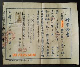 1956年,四川省资中第四中学校修业证书,校长李仁、郑扬名签发,背面有修改