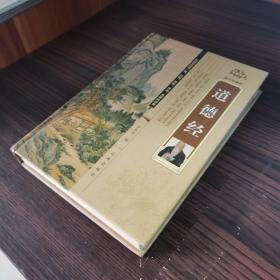 道德经(第三卷)