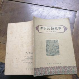 李时珍的故事(1956年一版一印)