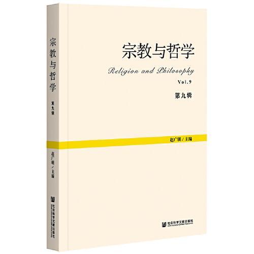 宗教与哲学 第九辑