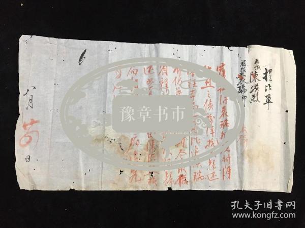 民国状书,正堂县令县长朱批,民国取保批条一张《提比单》,书法精绝,长46厘米,宽25厘米。追债保释。