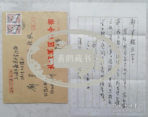 上.将军衔,原外交部副部长刘.振华花笺信札及实寄封
