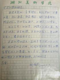 美术教育家老一辈油画家湖北美院院长刘依闻(1919-2018)信札