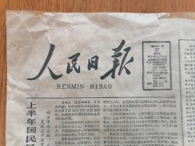 人民日报 1984年7月27日 1-8版全