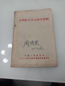 赤脚医生学习参考资料(1一1)
