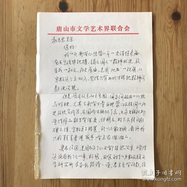 作家何玉湖致赵志忠教授信