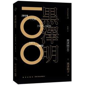 【正版保证】黑泽明100 酷评20世纪名导佳作 轶事满载私人片单观影指南 黑泽明喜爱的100部电影 值得看的电影SH