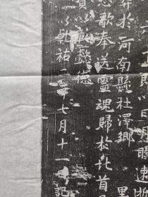 唐五代后汉忠勇佐国功臣《王在璋》志拓片