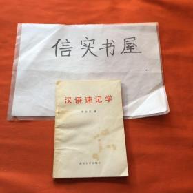 汉语速记学(修订本)