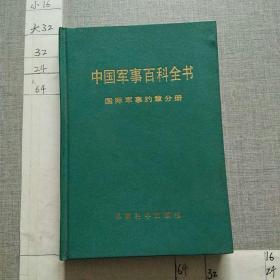 中国军事百科全书 国际军事约章分册