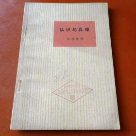 认识与真理(忻县地区革命委员会知识青年上山下乡办公室赠)