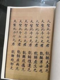 【复印件】术数清抄本:北斗延寿经,本店此处销售的为该版本的仿古道林纸无线胶装平装、彩色普清原大单面。