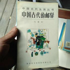 中国古代的邮驿