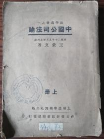 中国公司法论(上册),1931年九月出版,(民6)