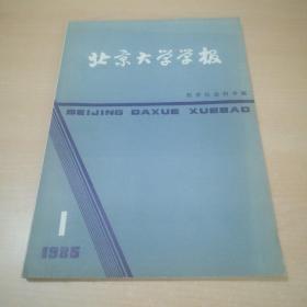 北京大学学报(哲学社会科学版)1985年第1期(总第107期)